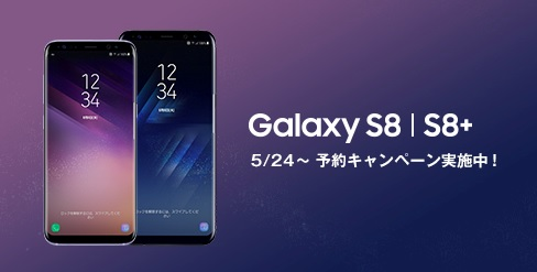Galaxy S8 in Japan