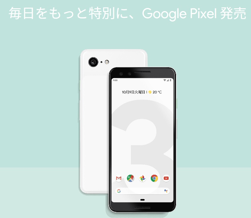 Google Pixel 3 in Japan