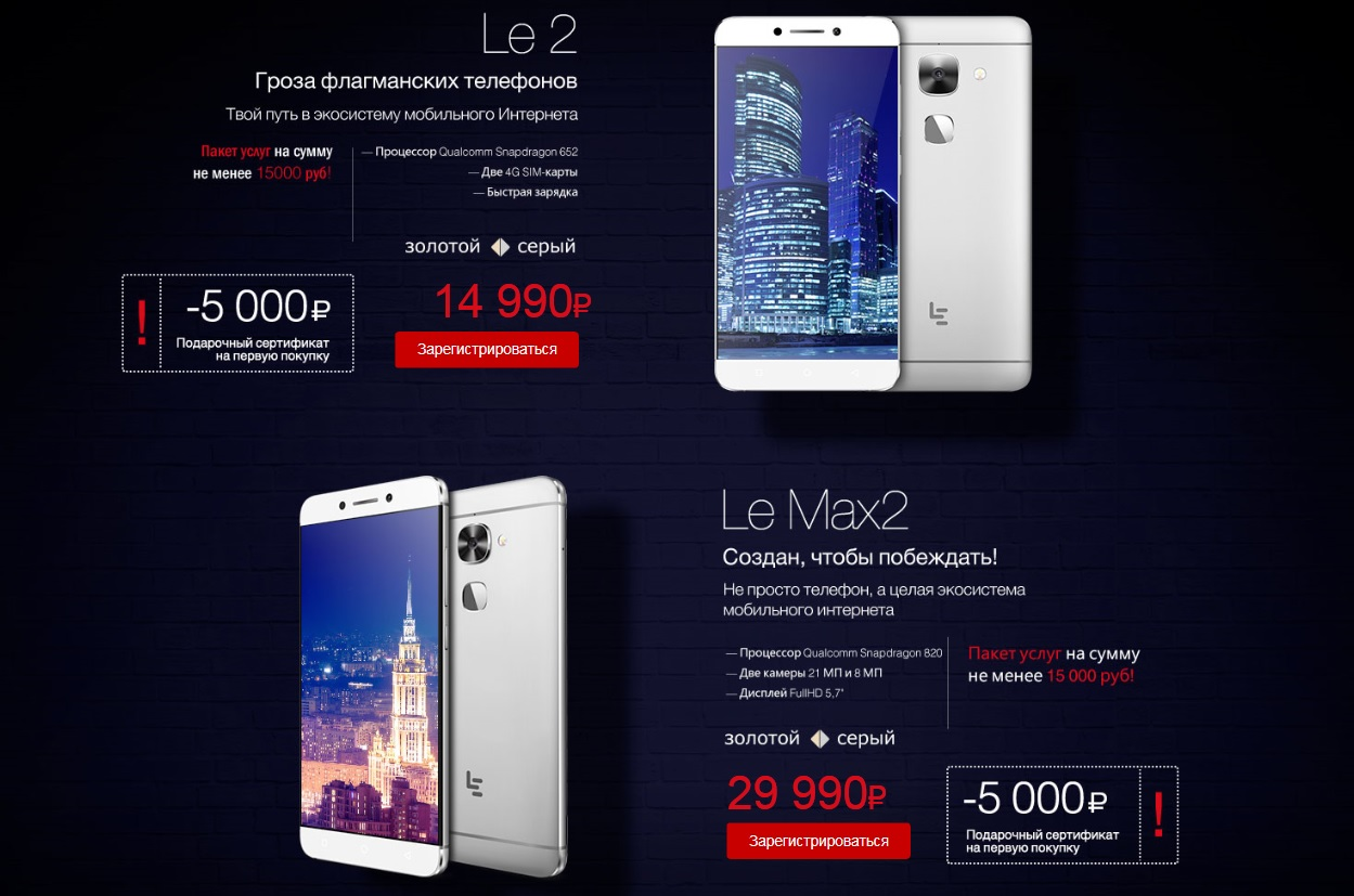 LeEco in Russia in Q3 2016