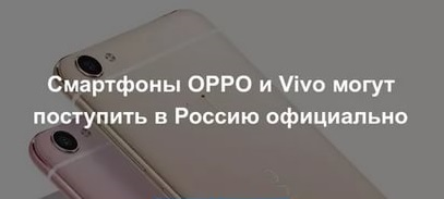 Oppo and vivo in Russia