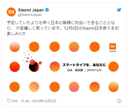 Xiaomi to Enter into Japan in Q4 2019